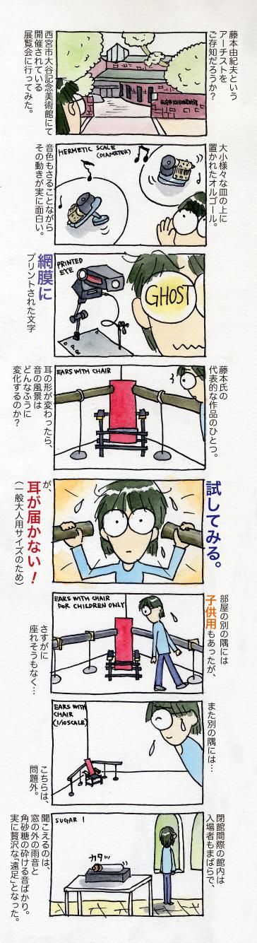 Fujimoto_2