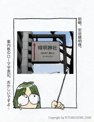 Seimei2_2