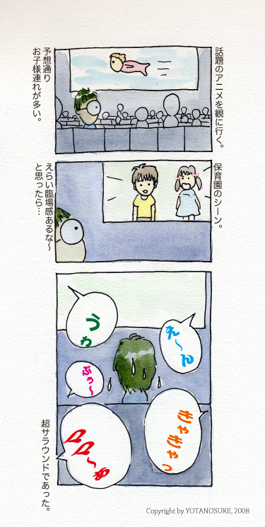 Ponyo_2