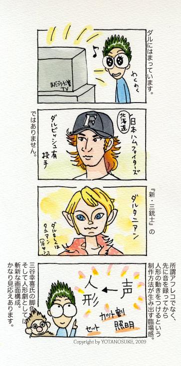 Sanjushi_2