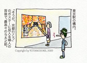 Kyotoiko